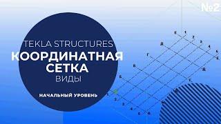 Урок №3.1 Виды, координатная сетка Tekla Structures