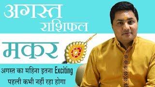 MAKAR Rashi | CAPRICORN |Predictions for AUGUST - 2019 Rashifal |Monthly Horoscope |Suresh Shrimali