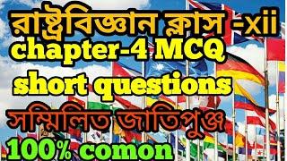 POLITICAL SCIENC-xii  সম্মিলিত জাতিপুঞ্জ MCQ    October 6, 2018
