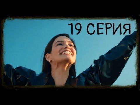 🔥 ПОВСЮДУ ТЫ 19 СЕРИЯ РУССКАЯ ОЗВУЧКА 🔥 By PonomarevLuka-TV361