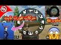 حركات لعبة Fortnite في لعبة PUBG Mobile😲سكوب 6x جديد تحديث رهيب✔
