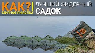 лучший садок для рыбалки