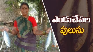 Dry Fish Curry | Dry Fish Recipe | Indian Granny Special | (ఎండుచేప పులుసు)