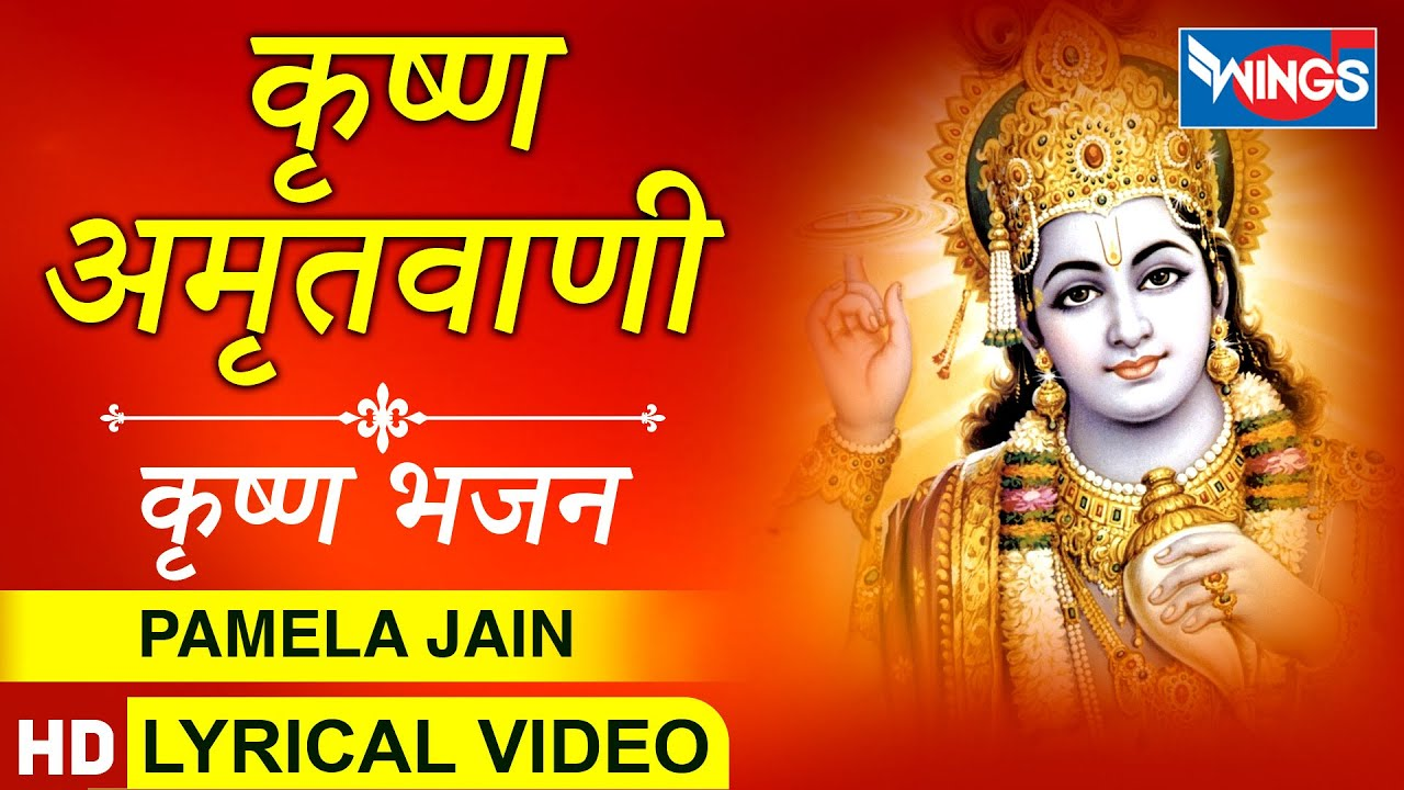 Krishna Amritwani Full : कृष्ण अमृतवाणी :  कृष्ण जी के सुंदर भजन : Krishna Bhajan