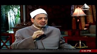 الإمام الأكبر: الأزهر مؤسسة إسلامية تعليمية وليس سياسية.. فيديو