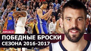 Победные броски сезона 2016-2017 НБА. Броски на последних секундах