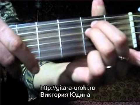 Как играть на гитаре -урок Песенка мамантёнка
