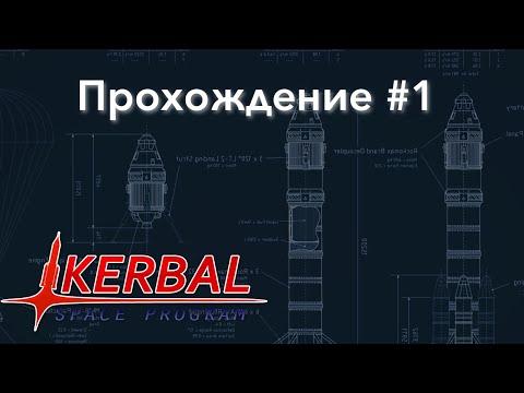 Прохождение. Карьера  KSP 1.3  Ep.1