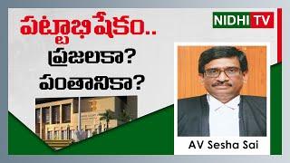 Justice Sesha Sai Judgement on AP Local Body Elections | Ap High Court | Nidhi Tv