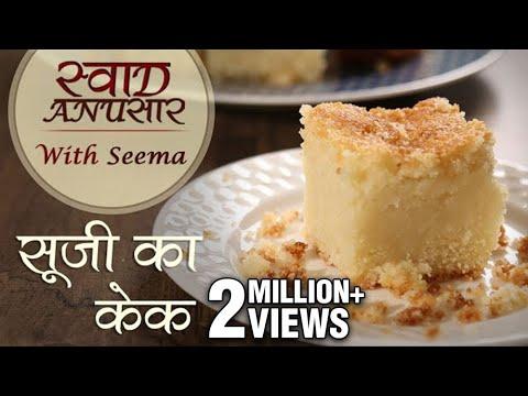 Suji Ka Cake Recipe In Hindi - सूजी का केक | Semolina Cake Recipe | Swaad Anusaar With Seema