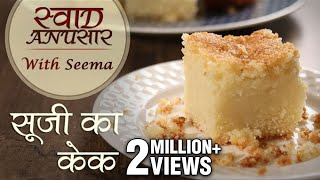Learn how to make delicious suji ka cake at home with chef seema only on swaad anusaar the occasion of independence day yummy and semolina ...
