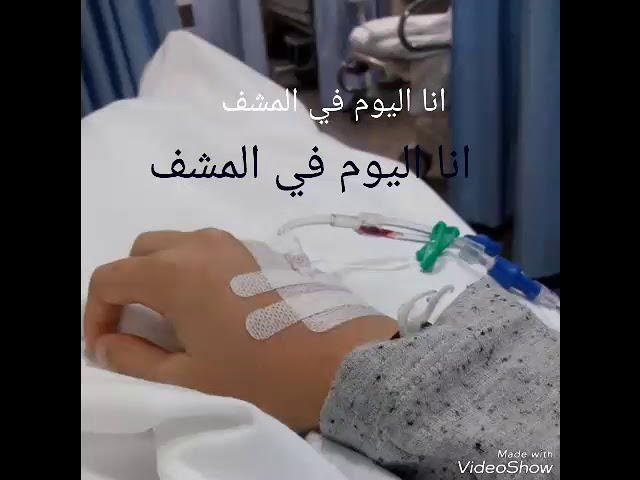 انا اليوم بالمشفى ادعولي بالشفاء Youtube