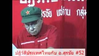 Repeat youtube video ปฏิวัติประเทศไทยกับ อ.สุรชัย #52 วันที่ 11-08-15