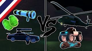 JailBreak : RPG,MiniGun VS Vehicle : Roblox