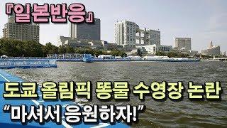 """[일본반응] 도쿄 올림픽 똥물 수영장 논란 """"마셔서 응원하자!"""""""