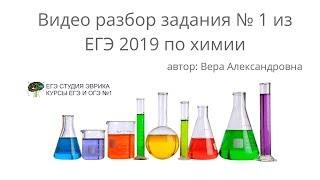 Разбор ЕГЭ 2019  Химия задание 1