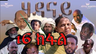 Royal Habesha - ሃዳናይ 16 ክፋል || HADANAY - Episode 16 Final