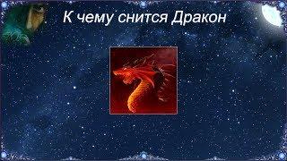 К чему снится Дракон (Сонник)