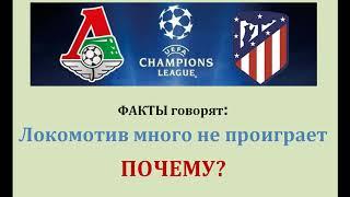 Локомотив Атлетико Мадрид прогноз 3 ноября 3 тур Лиги чемпионов