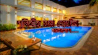 পৃথিবীর সবচেয়ে সস্তা হোটেল ।। Cheapest Hotel In The World ।। Desh Dorpon