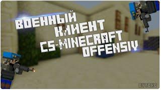 CS:Minecraft offensive военный клиент [1.7.10]