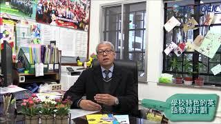 Publication Date: 2018-08-29 | Video Title: 基督教香港信義會信義中學學校校長TOEIC訪問