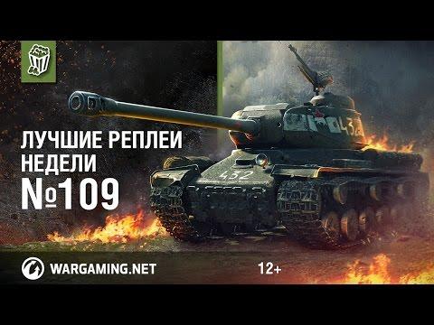 Лучшие Реплеи Недели с Кириллом Орешкиным #109 [World of Tanks]