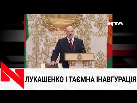 Телеканал НТА: Олександр Лукашенко провів таємну інавгурацію: як реагують білоруси