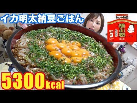 【大食い】[簡単]イカ明太納豆ご飯が旨すぎる![10人前]5300kcal【木下ゆうか】