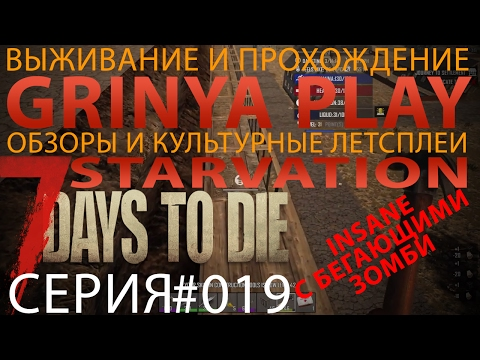 7 Days To Die Starvation Alpha 15 Insane Run►часть 019★Огоро