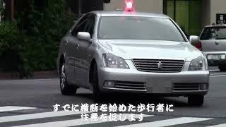 【警察】歩行者に注意を促しながら違反車を追う覆面パトカー thumbnail