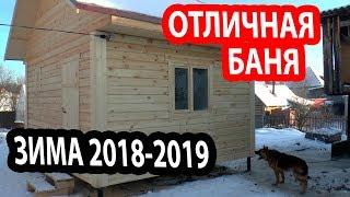 Баня на сваях 4х5 КЛАССИКА!!! Зимнее строительство бань Екатеринбург .