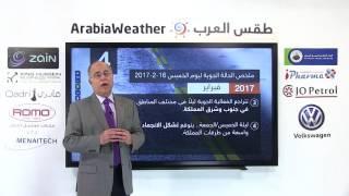 الأردن..أمطار إضافية الثلاثاء والأربعاء وثلوج على الجبال يوم الخميس 16-2-2017