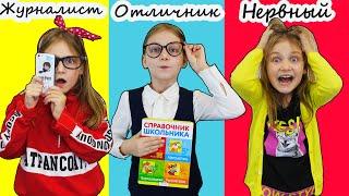 ТИПЫ ШКОЛЬНИКОВ НА УРОКЕ / Смешной скетч про школу на канале  Мимилашка