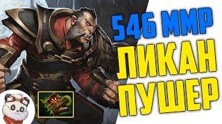 546 ММР - ЛИКАН / Гайд по Пушу Вражеской Базы :D
