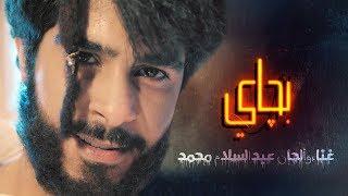 عبدالسلام محمد - بجاي (فيديو كليب حصري) | 2018