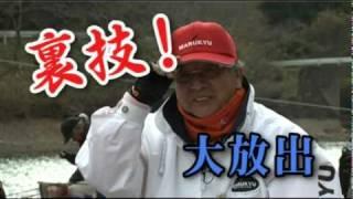 ヘラブナ釣り名人、田中武のへら鮒必釣法 プロモーション動画 thumbnail