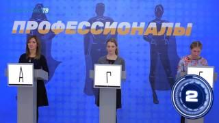 """Телевикторина """"Профессионалы"""". Выпуск 4"""