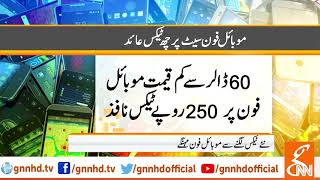 Six new taxes imposed on imported mobile phones l 15 Dec 2018 l GNN
