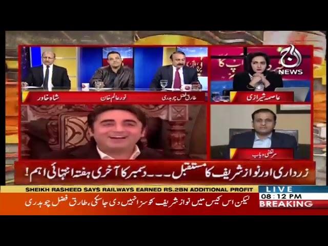 Faisla Aap Ka With Asma Sherazi | 10 December 2018 | Aaj News