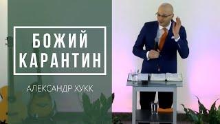 Божий карантин - Александр Хукк. Церковь «Евангелие», г. Кёльн 2020