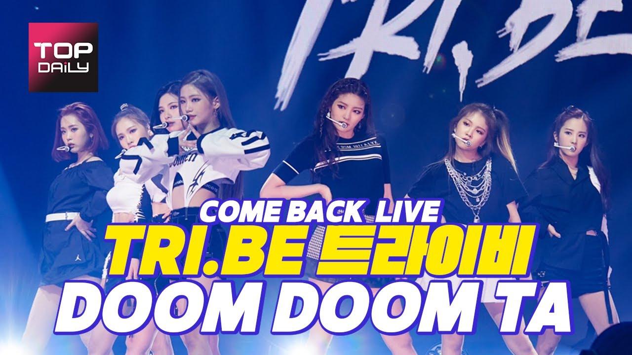 [LIVE] TRI.BE(트라이비) '둠둠타(DOOM DOOM TA)'  l 데뷔 싱글 발매 미디어 쇼케이스 210217 - 톱데일리(Topdaily)