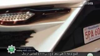 Ford 2010 dubai motor show - Part 3/3 - فورد 2010 معرض دبي