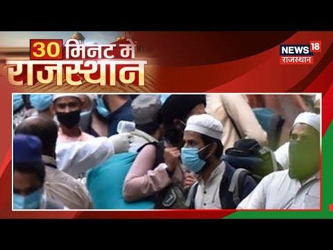 Rajasthan की बड़ी ख़बरें | 30 Minute Main Rajasthan | News18 Rajasthan