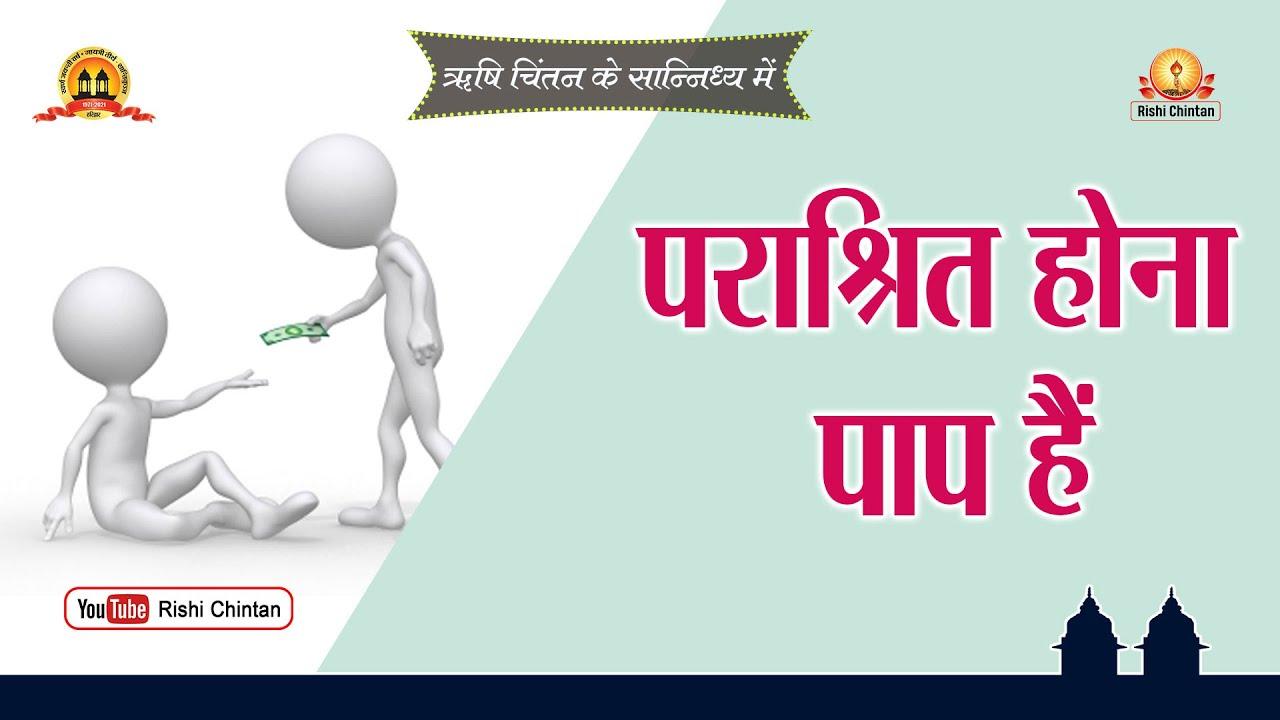 Download पराश्रित होना पाप है   Parashrit Hona Pap Hai   Pt Shriram Sharma Acharya
