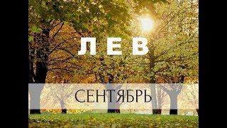 гАДАНИЕ ТАРО НА СЕНТЯБРЬ 2017 ЛЕВ