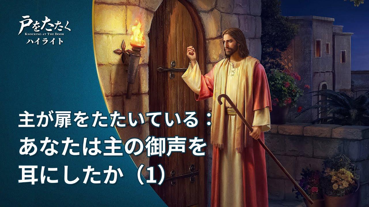 聖書に関する映画「戸をたたく」抜粋シーン(4)主があなたの扉を叩いています。主の声がわかりますか(1)