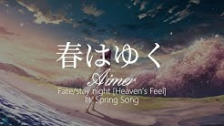 【HD】Fate/stay night [Heaven's Feel] III.Spring Song - Aimer - 春はゆく【中日字幕】