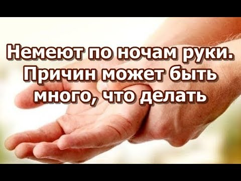 Немеют руки и болят что делать