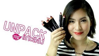 UNPACK แกะลอง - BOBBI BROWN Art Stick Thumbnail
